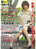 「若妻ツマミ喰い 03 ゆうき 21才 東京都中野区在住」のパッケージ画像