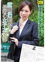 「就職活動 長崎の女子大学生 ~20社も面接に落ち続ける彼女は、黙って面接官の言葉を受け入れる~02」のパッケージ画像
