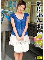 「讃岐弁丸出し 田舎娘 7 あみちゃん」のパッケージ画像