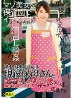 捕まった素人さんは現役保母さん。 さやせんせい21歳 東京都調布市勤務