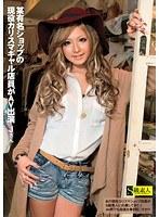 「某有名ショップの現役カリスマギャル店員がAV出演 Jさん」のパッケージ画像