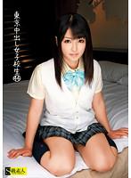 「東京中出し女子校生 44」のパッケージ画像