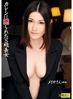 「カレシに売られたS級美女 メイサさん(仮名)」のパッケージ画像