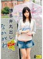 「博多弁丸出し 田舎娘 8 つむぎちゃん」のパッケージ画像
