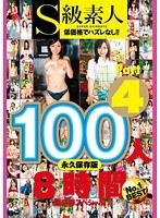 「S級素人100人 8時間 part4 超豪華スペシャル」のパッケージ画像