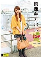 「関西弁丸出し 田舎娘 10 くるみちゃん」のパッケージ画像