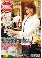 「捕まった素人さんは現役美容師さん。 まりえちゃん24歳」のパッケージ画像