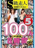 「S級素人100人 8時間 part5 超豪華スペシャル」のパッケージ画像