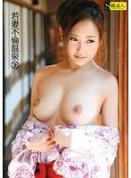 「若妻不倫温泉 36」のパッケージ画像