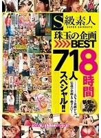 「S級素人 珠玉の企画BEST8時間71人スペシャル!!」のパッケージ画像