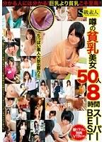 「S級素人噂の貧乳美女50人8時間スーパーBEST」のパッケージ画像