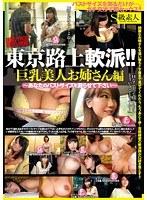 「東京路上軟派!!巨乳美人お姉さん編~あなたのバストサイズを測らせて下さい~」のパッケージ画像
