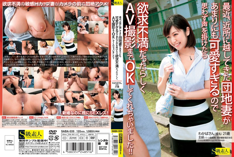 h 244saba039pl SABA 039 Wakaba Onoue   Recently, a Married Lady Moved Into a Complex Nearby Who's So Cute That I Just Started Talking to Her One Day and Being That She Seems Sexually Frustrated, She Was Actually OK With Doing An AV Session!!