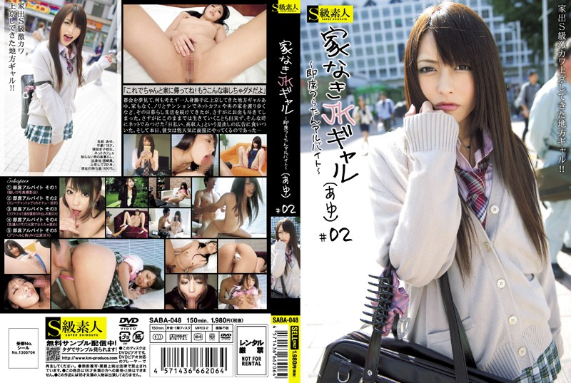 h 244saba048pl SABA 048 Ayu Sakurai   Trendy High School Gal Who's Left Home   Painfully Cute Girl's Instant Part Time Job #02