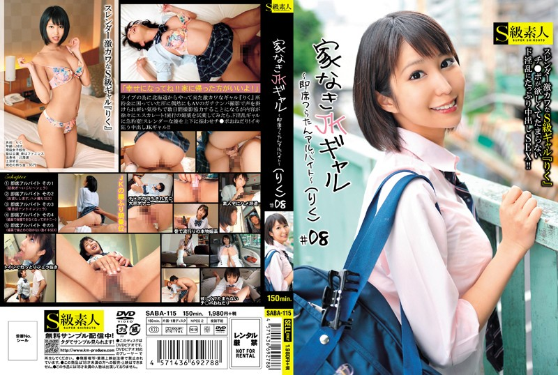 h 244saba115pl SABA 115 Trendy High School Gal Who's Left Home   Painfully Cute Girl's Instant Part Time Job #08