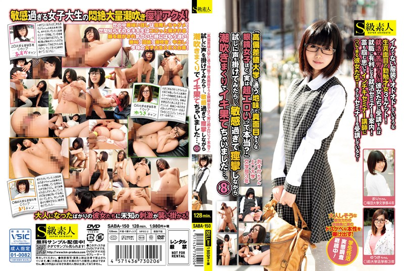 "h 244saba150pl SABA 150 ""As Much As a Girl With Glasses Attending An Elite University Looks So Plain and Diligent, Is It True She's Actually Just As Erotic?"" We Recruited Some Girls in Order to Test This Notion… They Ended Up Getting So Turned On That They Convulsed, Squirted and Came Like No Tomorrow… 8"