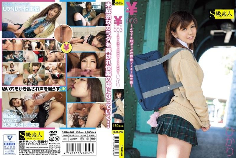 h 244saba202pl SABA 202 Yen Generation 003, Contemporary Trendy High School Student's Secret to Success Lies in Her Afterschool Fucks