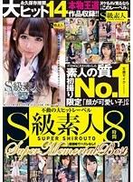 「S級素人」素人の質NO.1初撮り限定「顔が可愛い子」のみ8時間 Super Memorial Best