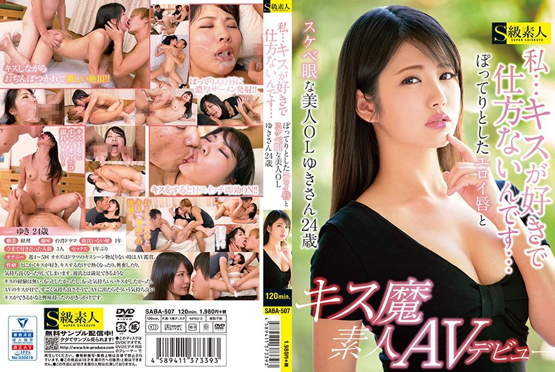saba507 私…キスが好きで仕方ないんです… ぽってりとしたエロイ唇とスケベ眼な美人olゆきさん24歳