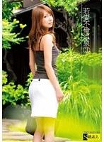 S級素人系列的『若妻不倫温泉3』女優名字