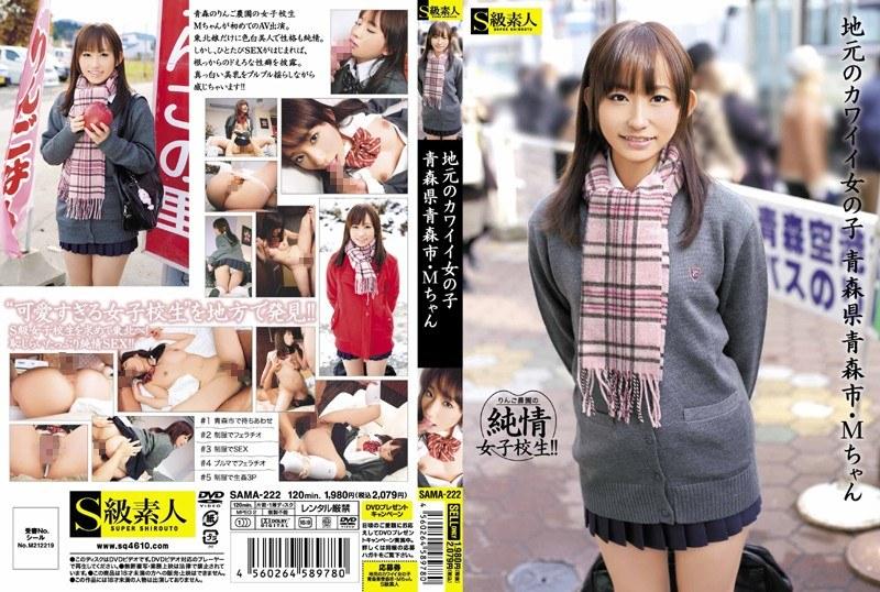h 244sama222pl SAMA 222 Mika Osawa   Local Kawaii Girl   Aomori City, Aomori Prefecture ・Mika chan