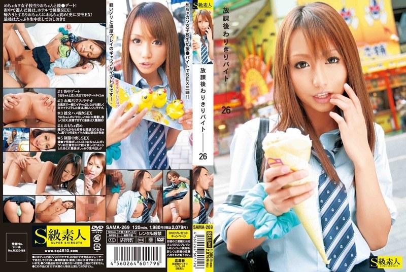 h 244sama269pl SAMA 269 Rio Sakura   Part Time Job After School 26