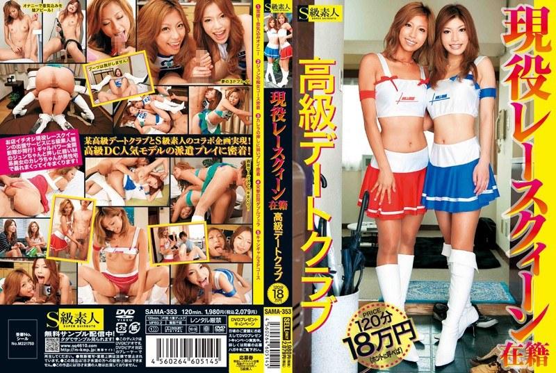 h 244sama353pl SAMA 353 Jun Asami, Karela Ariki   Erotic Race Queen