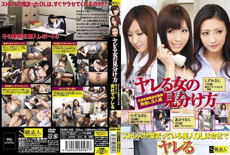 h 244sama368pl SAMA 368 Nozomi Osawa, Shizuka Kanno, Akari Satsuki   Relax Sex Beauty OL In Company