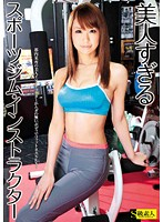Gym Instructor Too Beautiful S Class Amateur