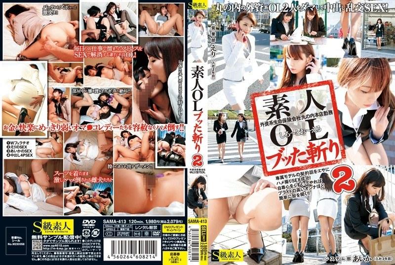 h 244sama413pl SAMA 413 Aika Hoshino & Eri Ouka   Amatuer Office Ladies Struck Upon 2