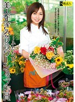 Flower Shop Staff – Again – Too Beautiful Super Shirouto
