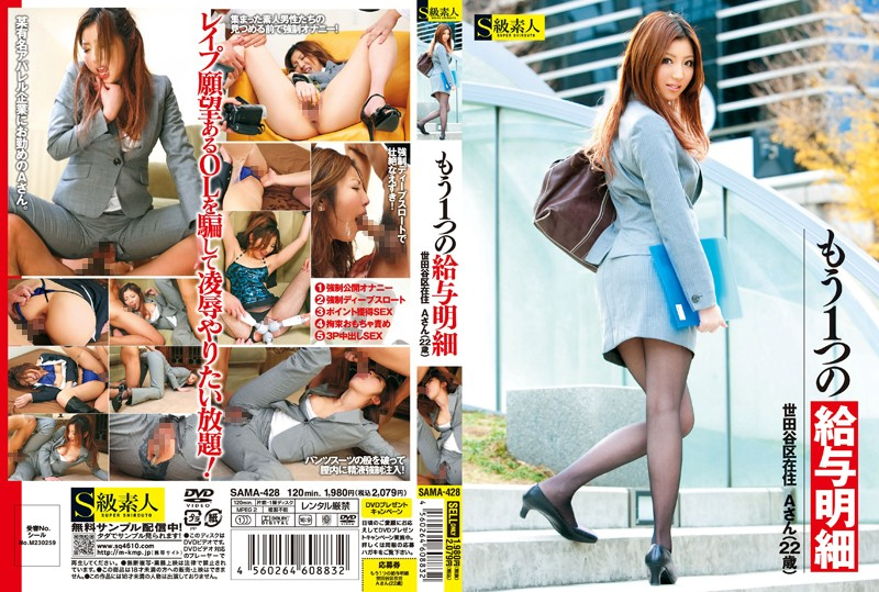 h 244sama428pl SAMA 428 Kazuki Asou   Resident Payslips Office Lady