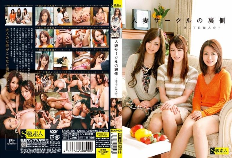 h 244sama435pl SAMA 435 Roa Sumikawa, Momo Kasuga, Ayuka Souma   Swinging Young Wives