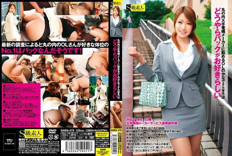 h 244sama479pl SAMA 479 Kanade Maki   Office Lady Major Appliance Maker in Marunouchi Would Like to Be Banged From Behind