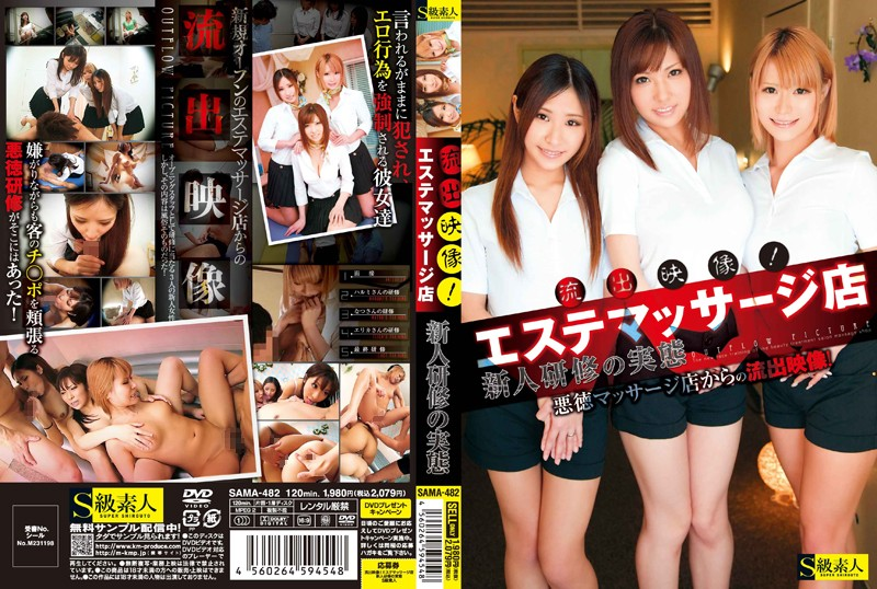 h 244sama482pl SAMA 482 Leaked Video   The Training That Newcomers At An Esthetic Massage Establishment Actually Go Through