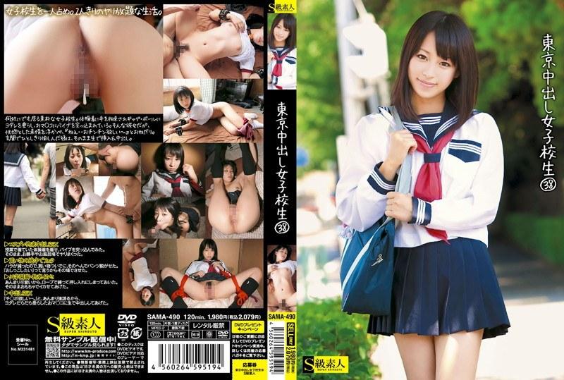 h 244sama490pl SAMA 490 Yuika Seno   Tokyo Nakadashi Young Female Student 38