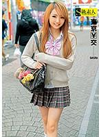「東京¥交 SAKURA」のパッケージ画像