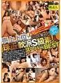売上上位だけを集めた珠玉の軟派S級素人スーパーBEST 完全撮り下ろし特典映像付き!!