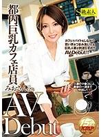 「都内巨乳カフェ店員みおさん(29)AV Debut」のパッケージ画像