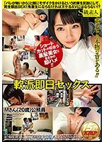 「軟派即日セックス Mさん(20歳) 公務員」のパッケージ画像