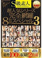 S級素人超人気シリーズ完全網羅8時間スペシャル3(2枚組)