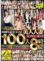S級素人10周年記念 第2弾 美人人妻100人SUPERBEST 8時間