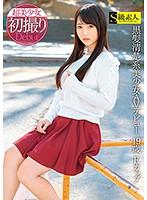 「黒髪清楚系美少女AVデビュー 19歳 Eカップ」のパッケージ画像