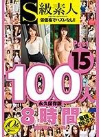 S級素人100人 8時間 part15 超豪華スペシャル