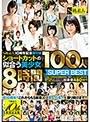 S級素人10周年記念 第9弾 ショートカットの似合う美少女100人 SUPER BEST 8時間
