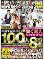 S級素人10周年記念第11弾 美しさに目を奪われる働く素人100人SUPER BEST 8時間