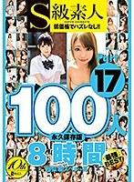 S級素人100人 8時間 part17 超豪華スペシャル