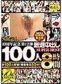 S級素人10周年記念第12弾 厳選中出し100人SUPER BEST 8時間