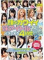 「顔がカワイイ妹アイドル30人すぺしゃる!!イチャえろ4時間コレクション!! 2」のパッケージ画像