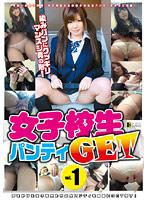 「女子校生パンティGET Vol.1」のパッケージ画像